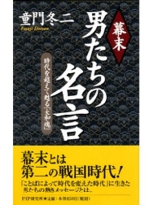 cover image of 幕末・男たちの名言: 本編