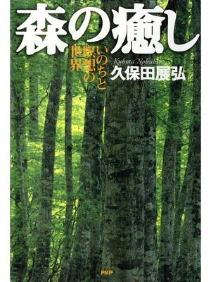 cover image of 森の癒し  いのちと瞑想の世界