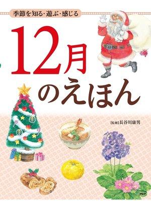 cover image of 季節を知る・遊ぶ・感じる 12月のえほん