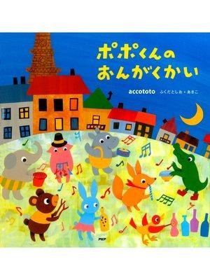 cover image of ポポくんのおんがくかい