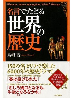 cover image of 名言でたどる世界の歴史