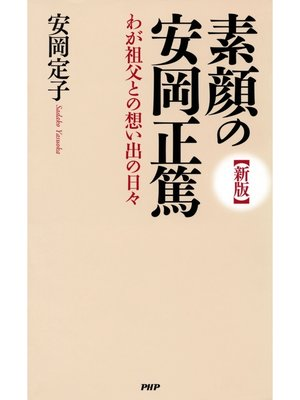 cover image of [新版]素顔の安岡正篤: 本編