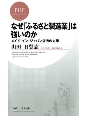 cover image of なぜ「ふるさと製造業」は強いのか