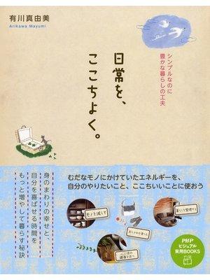 cover image of 日常を、ここちよく。: 本編