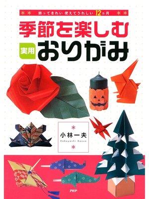 cover image of 飾ってきれい、使えてうれしい12ヵ月 季節を楽しむ実用おりがみ