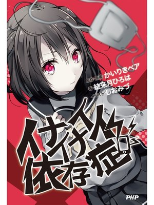 cover image of イナイイナイ依存症
