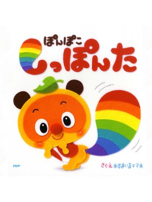 cover image of ぽんぽこ しっぽんた