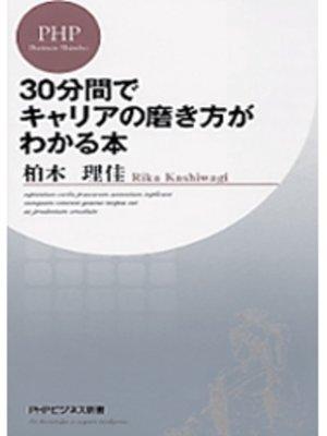 cover image of 30分間でキャリアの磨き方がわかる本