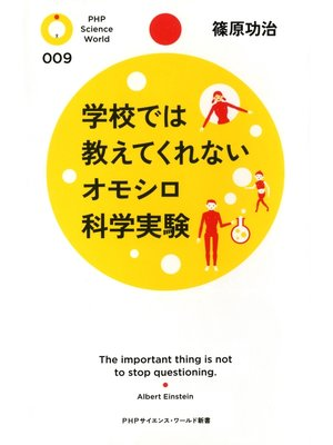 cover image of 学校では教えてくれないオモシロ科学実験: 本編