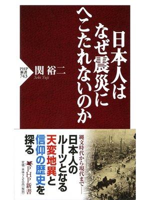 cover image of 日本人はなぜ震災にへこたれないのか