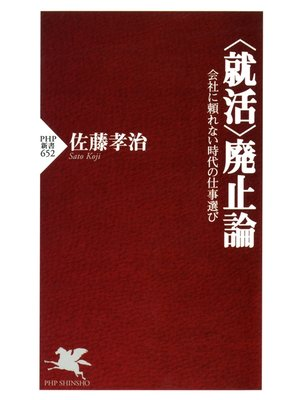 cover image of <就活>廃止論  会社に頼れない時代の仕事選び