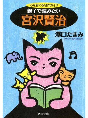 cover image of 親子で読みたい「宮沢賢治」  心を育てる名作ガイド