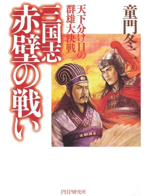 cover image of 三国志・赤壁の戦い
