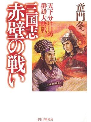 cover image of 三国志・赤壁の戦い