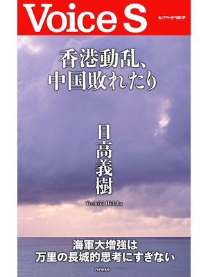 cover image of 香港動乱、中国敗れたり 【Voice S】