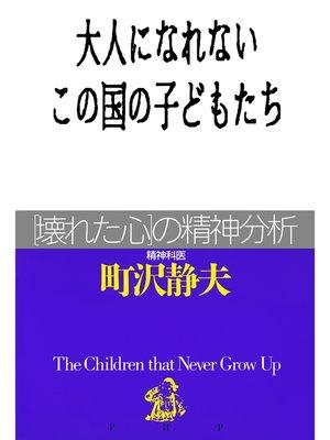 cover image of 大人になれないこの国の子どもたち  「壊れた心」の精神分析