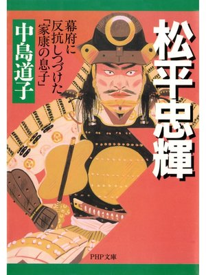 cover image of 松平忠輝幕府に反抗しつづけた「家康の息子」