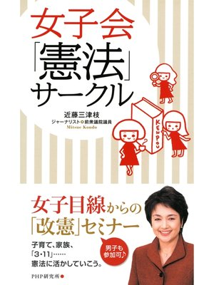 cover image of 女子会「憲法」サークル