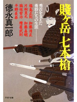 cover image of 賤ケ岳 七本槍: 秀吉を支えた勇将たちの生涯