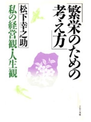 cover image of 繁栄のための考え方: 本編
