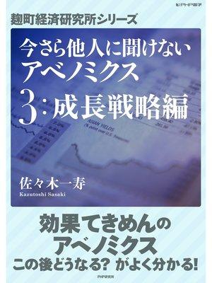 cover image of 今さら他人に聞けないアベノミクス 3成長戦略編