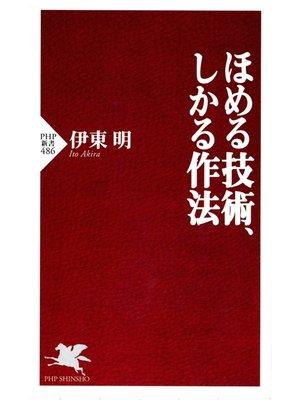 cover image of ほめる技術、しかる作法: 本編