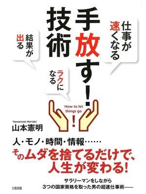 cover image of [仕事が速くなる][ラクになる][結果が出る] 手放す!技術(大和出版)