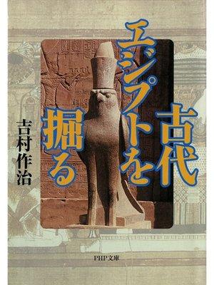 cover image of 古代エジプトを掘る