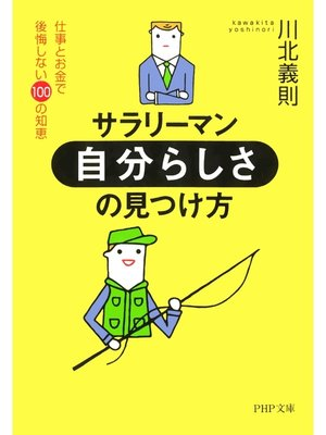 cover image of サラリーマン・「自分らしさ」の見つけ方