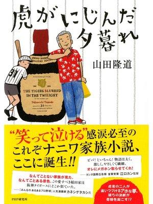 cover image of 虎がにじんだ夕暮れ