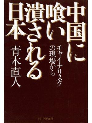 cover image of 中国に喰い潰される日本  チャイナリスクの現場から