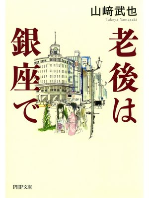 cover image of 老後は銀座で: 本編