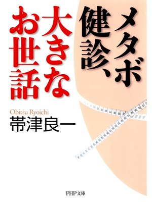 cover image of メタボ健診、大きなお世話
