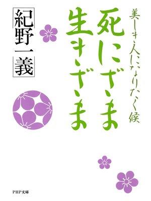 cover image of 死にざま 生きざま