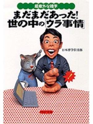 cover image of 超意外な雑学 まだまだあった! 世の中の「ウラ事情」