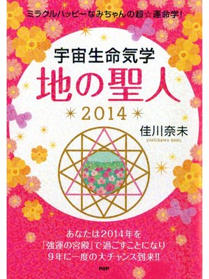 cover image of ミラクルハッピーなみちゃんの超☆運命学! 宇宙生命気学 地の聖人 2014