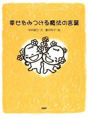 cover image of 幸せをみつける魔法の言葉