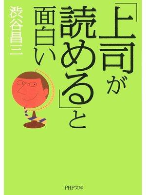 cover image of 「上司が読める」と面白い