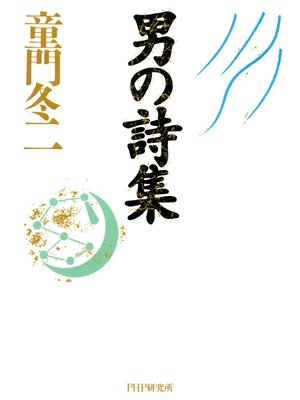 cover image of 男の詩集