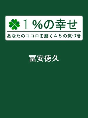 cover image of 1%の幸せ