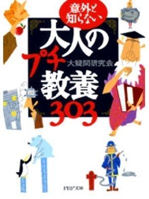 cover image of 意外と知らない 大人のプチ教養303: 本編