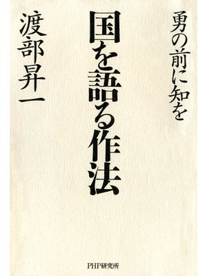 cover image of 国を語る作法  勇の前に知を