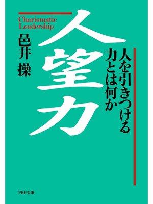 cover image of 人望力: 人を引きつける力とは何か