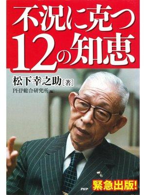 cover image of 不況に克つ12の知恵: 本編