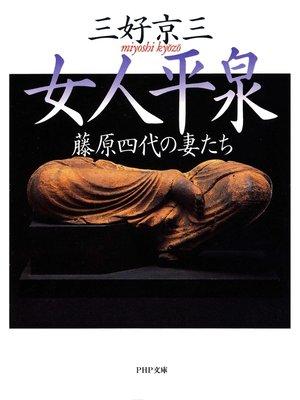 cover image of 女人平泉