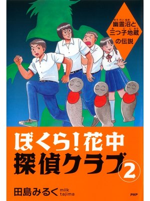 cover image of ぼくら!花中探偵クラブ 2