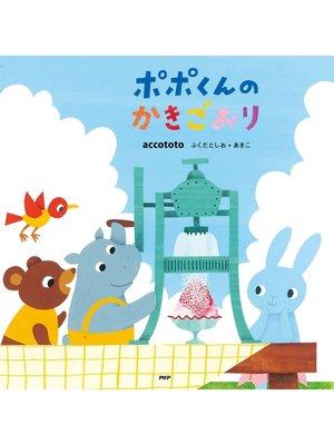 cover image of ポポくんのかきごおり