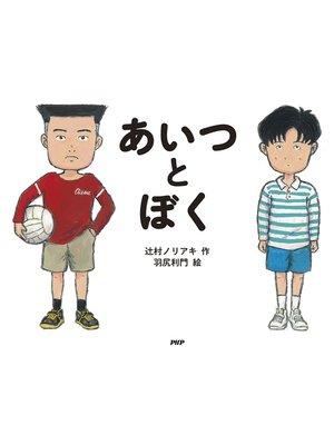 cover image of あいつとぼく