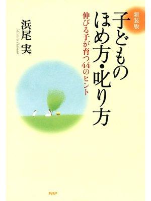 cover image of [新装版]子どものほめ方・叱り方