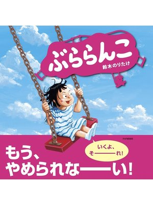 cover image of ぶららんこ